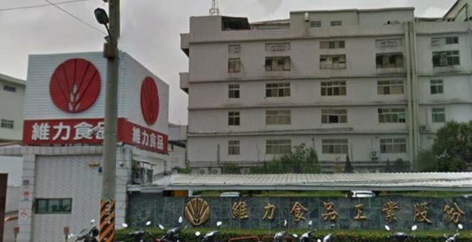 Tên nhà máy DUY LỰC Đài Trung