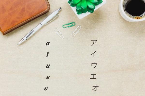 Cách dịch tên tiếng việt sang tên tiếng Nhật – tên tiếng Nhật của bạn là gì?